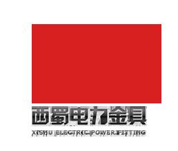 四川西蜀电力金具集团有限公司
